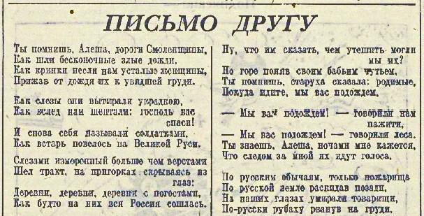 «Красная звезда», 3 февраля 1942 года