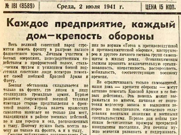 «Правда», 2 июля 1941 года