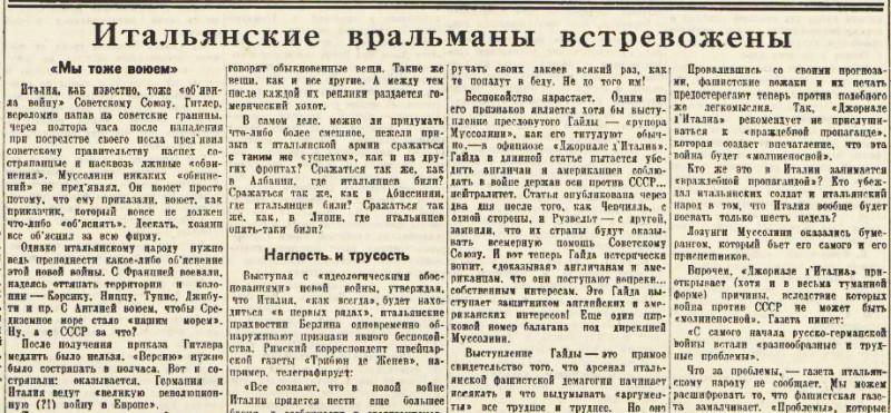 «Известия», 4 июля 1941 года