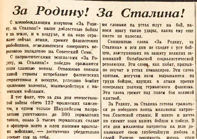 «Красный флот», 25 июня 1941 года