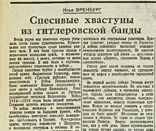«Красная звезда», 4 июля 1941 года