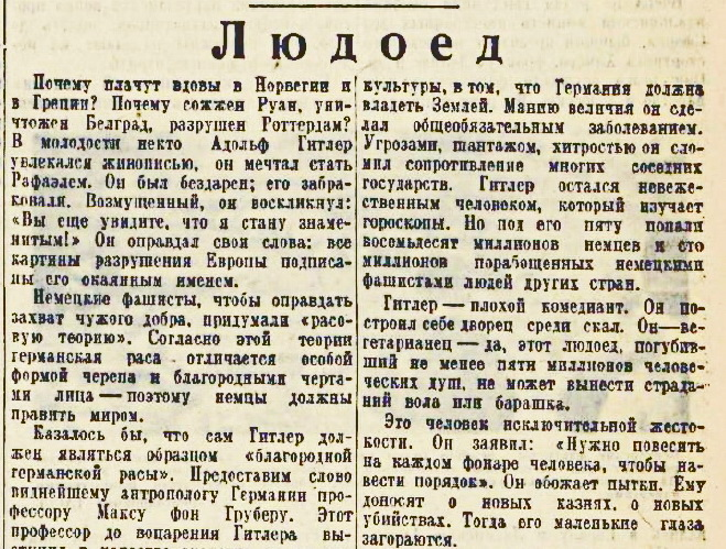 «Известия», 6 июля 1941 года