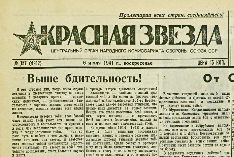 «Красная звезда», 6 июля 1941 года