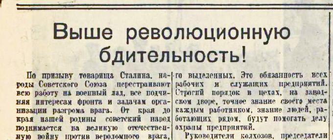 «Известия», 8 июля 1941 года