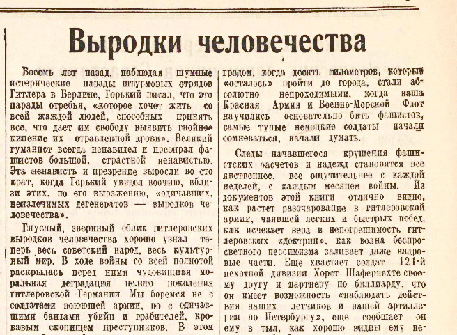«Красный флот», 5 июля 1942 года