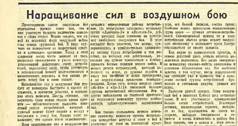 Красная звезда», 8 июня 1943 года