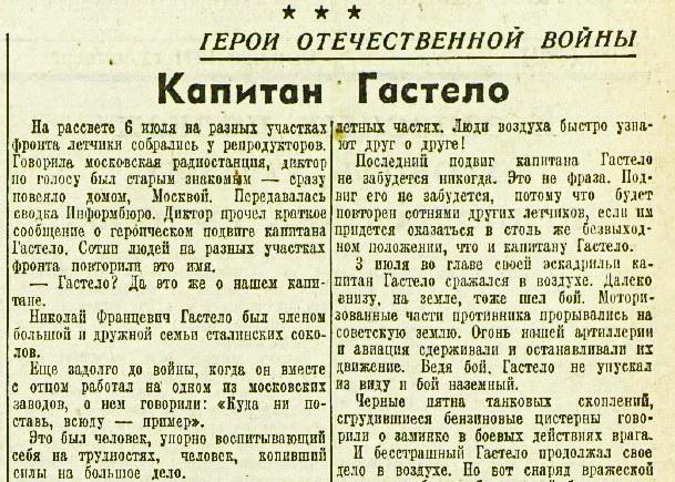 «Красная звезда», 10 июля 1941 года