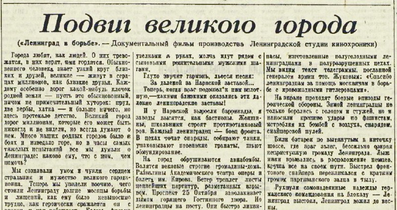 «Красная звезда», 10 июля 1942 года