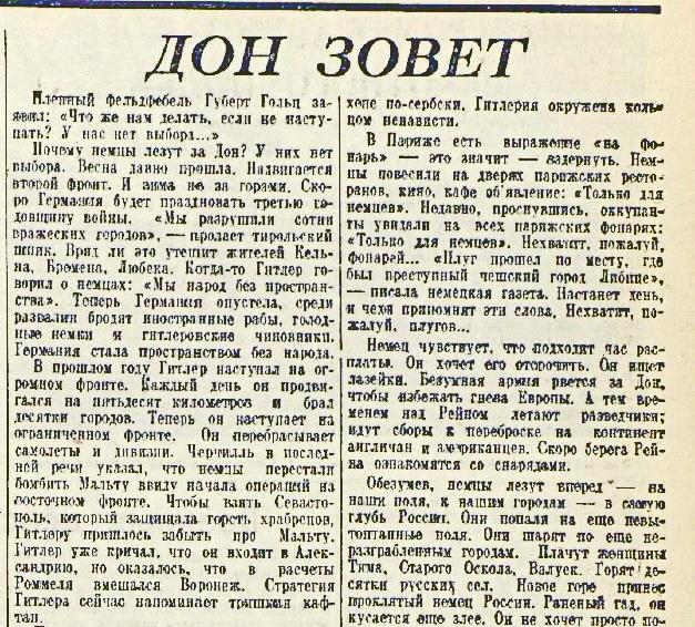 «Красная звезда», 11 июля 1942 года
