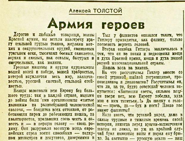 «Красная звезда», 9 июля 1941 года