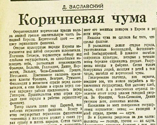 «Красная звезда» №159, 9 июля 1941 года