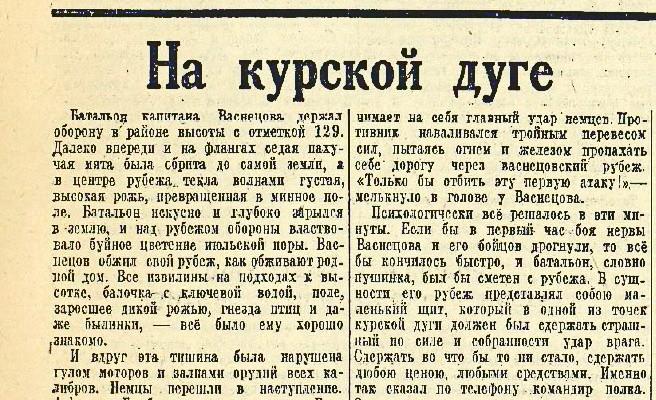 «Красная звезда», 15 июля 1943 года