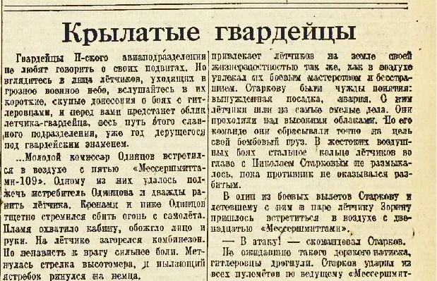 «Известия», 10 апреля 1943 года