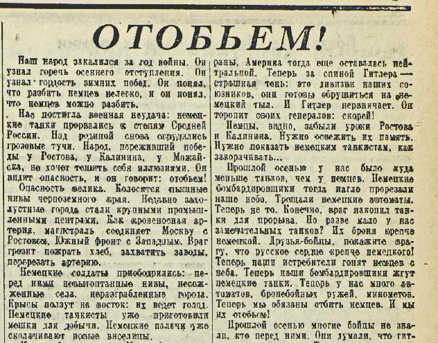 «Красная звезда», 8 июля 1942 года
