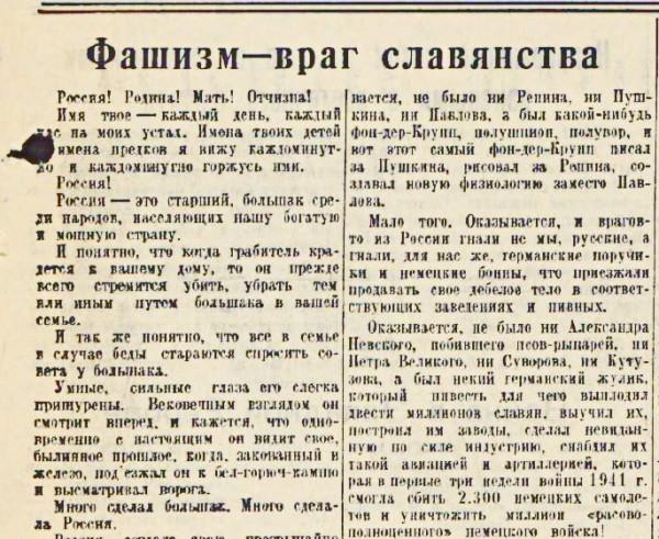 «Известия», 16 июля 1941 года