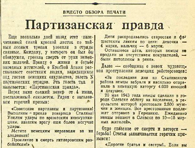 «Красная звезда», 9 июня 1943 года