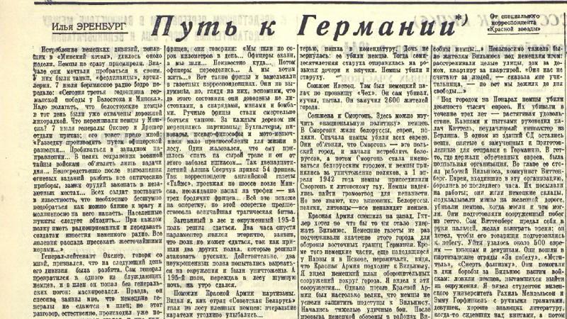 «Красная звезда», 20 июля 1944 года