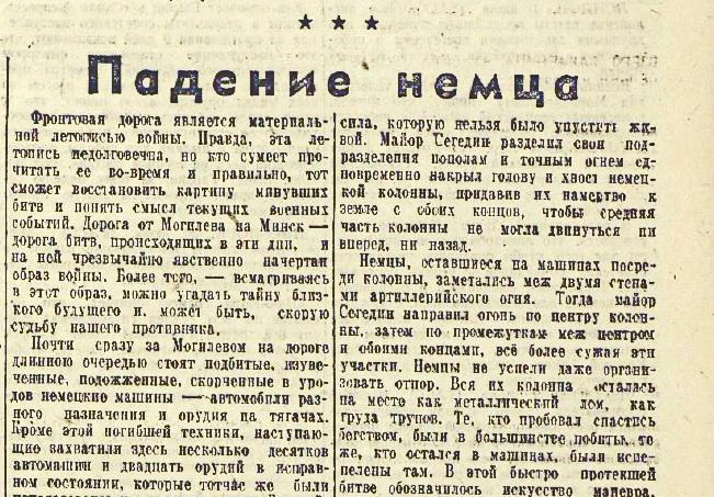«Красная звезда», 4 июля 1944 года