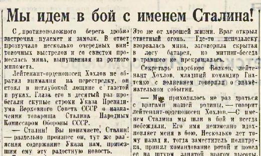 «Известия», 22 июля 1941 года