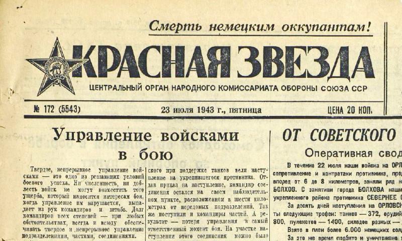 «Красная звезда», 23 июля 1943 года