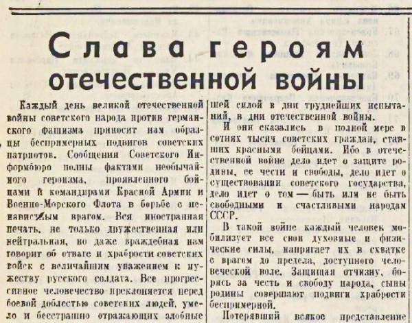 «Известия», 23 июля 1941 года
