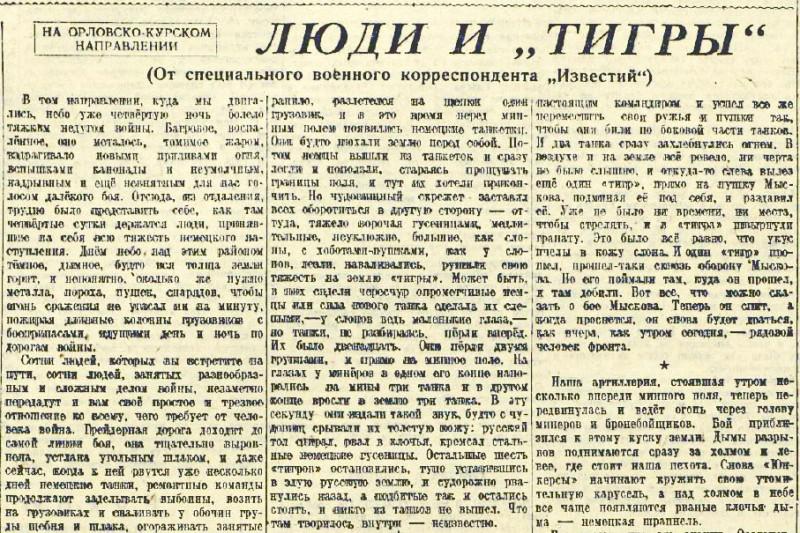 «Известия», 10 июля 1943 года