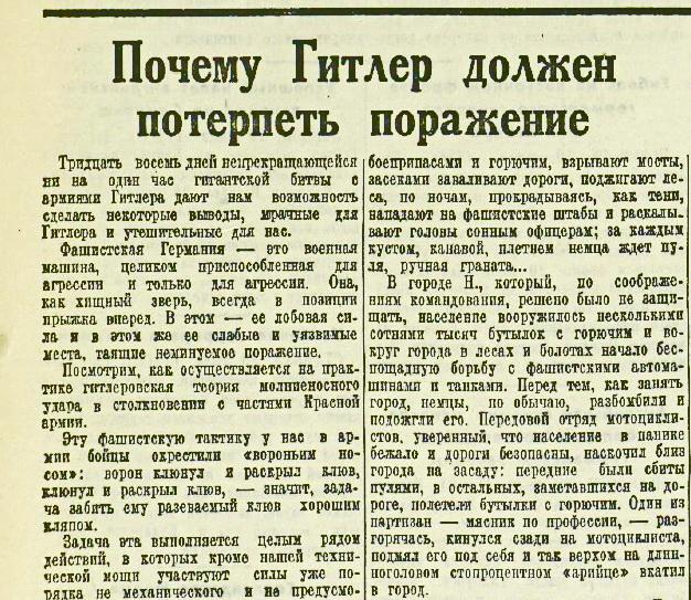 Красная звезда», 30 июля 1941 года