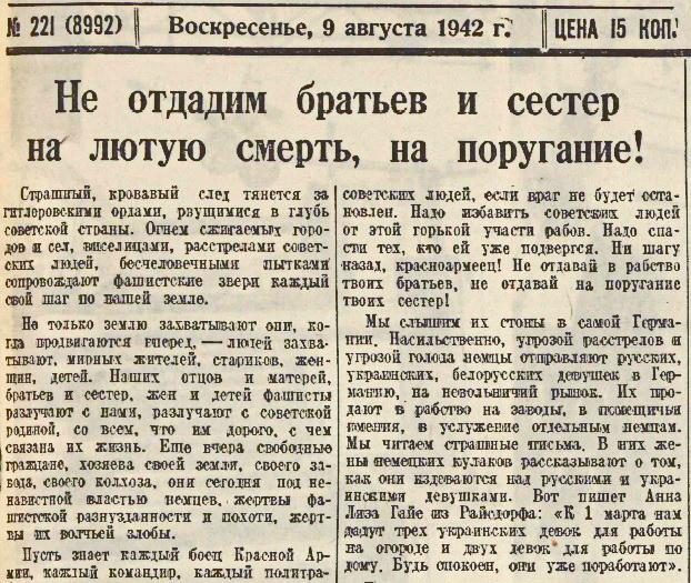 «Правда», 9 августа 1942 года