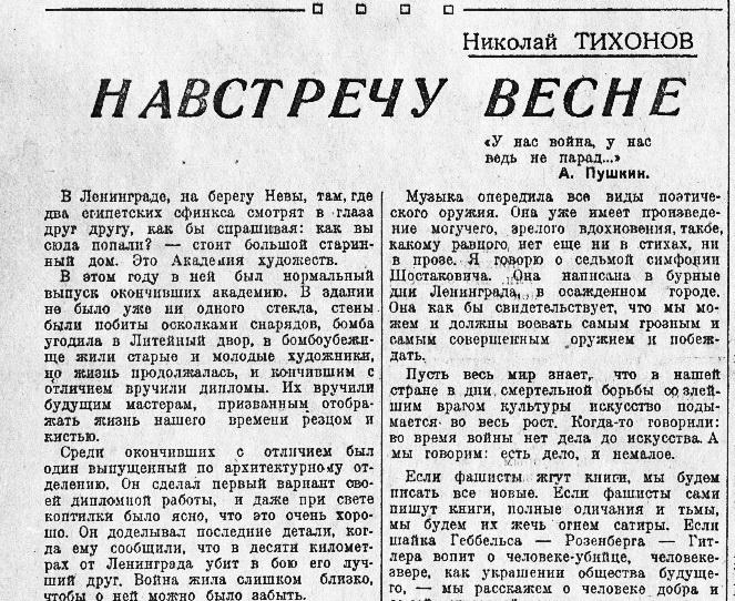 «Литература и искусство», 1 мая 1942 года