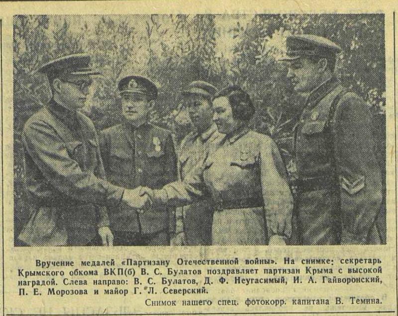 «Красная звезда», 16 июня 1943 года