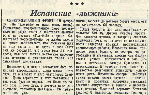 «Красная звезда», 20 февраля 1942 года