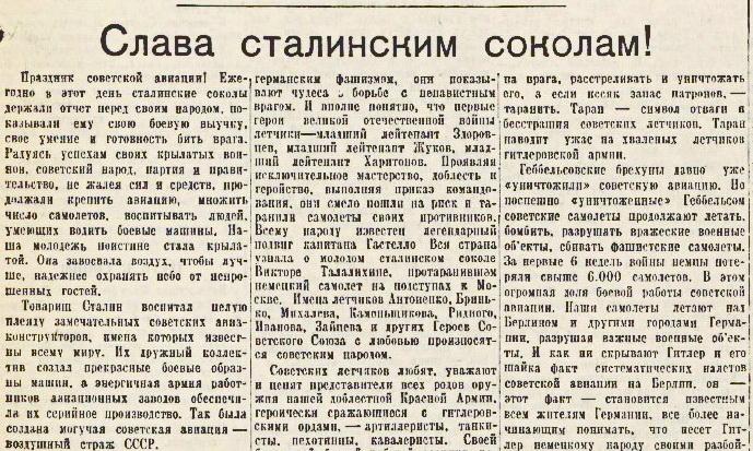 «Известия», 17 августа 1941 года