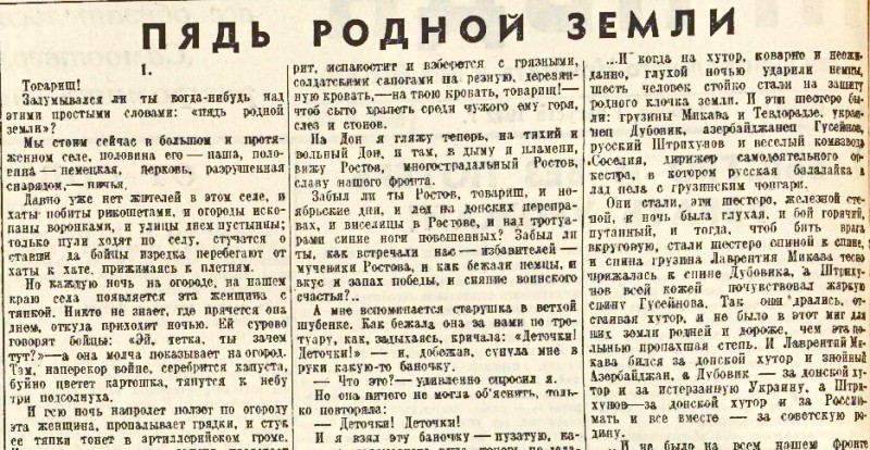 «Правда», 1 августа 1942 года