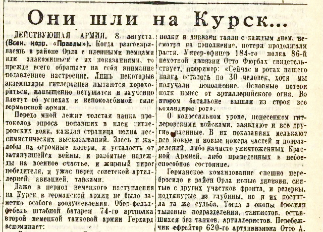 «Правда», 9 августа 1943 года