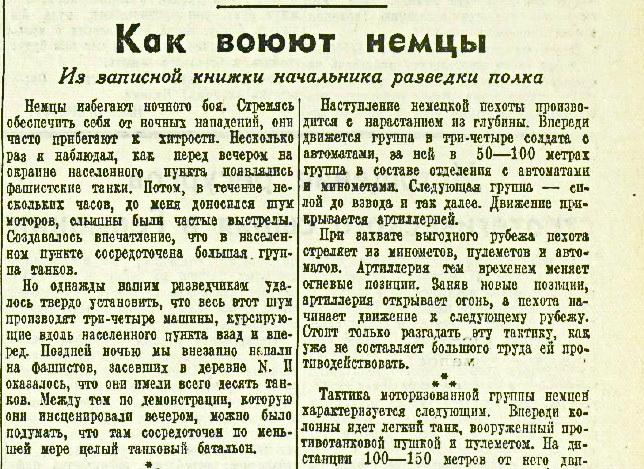 «Красная звезда», 29 августа 1941 года