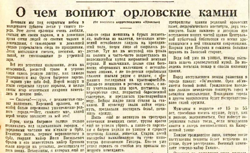 «Правда», 7 августа 1943 года