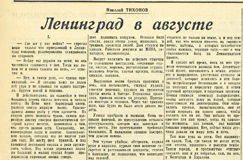 «Красная звезда», 31 августа 1943 года