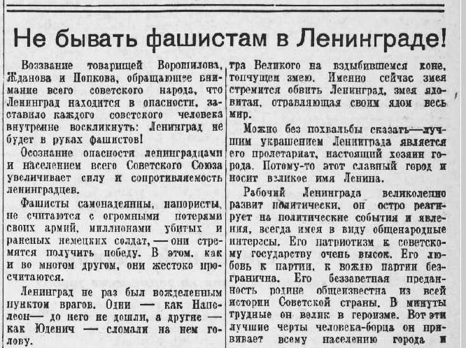 «Известия», 2 сентября 1941 года