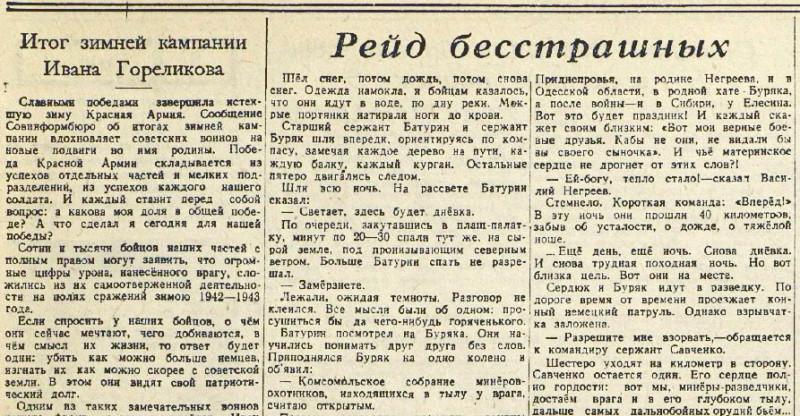 «Известия», 15 апреля 1943 года
