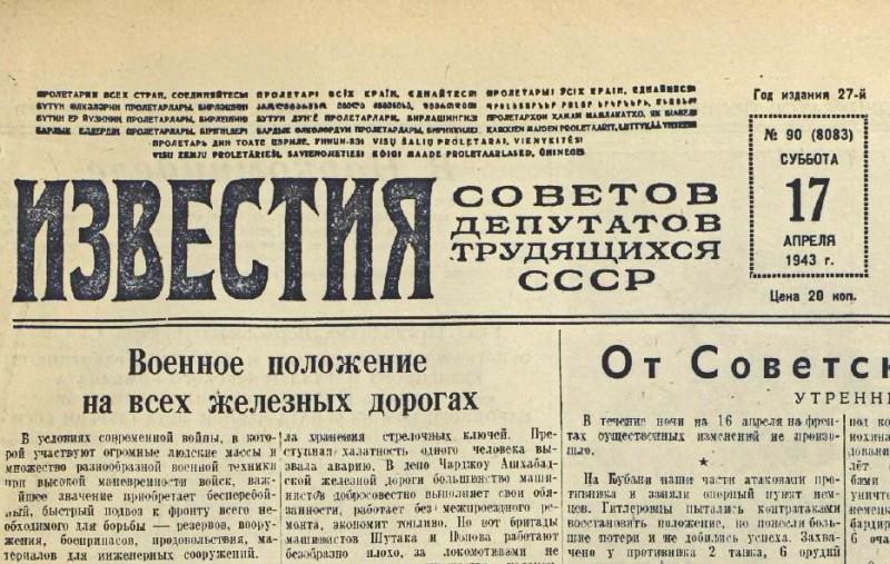 «Известия», 17 апреля 1943 года