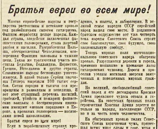 «Известия», 26 августа 1941 года