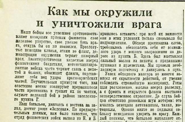 «Красная звезда», 27 июля 1941 года