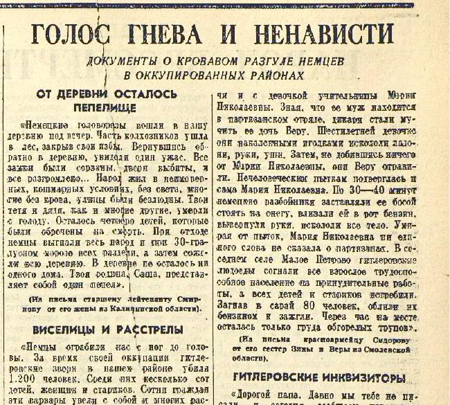 «Красная звезда», 9 августа 1942 года