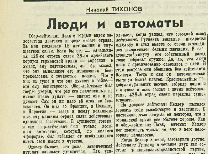 «Красная звезда», 31 июля 1941 года