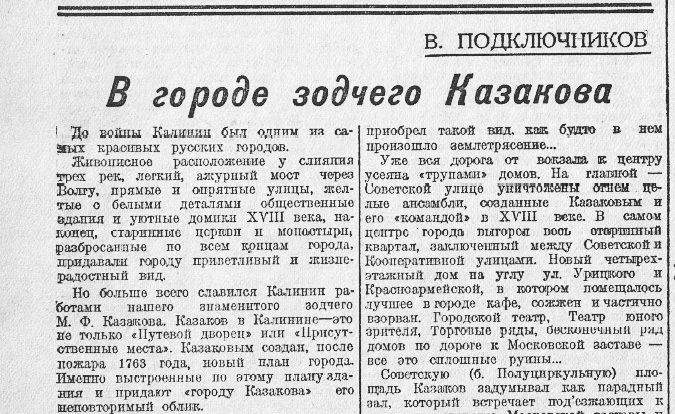 «Литература и искусство», 9 мая 1942 года