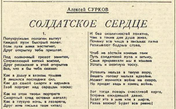 «Красная звезда», 1 сентября 1942 года