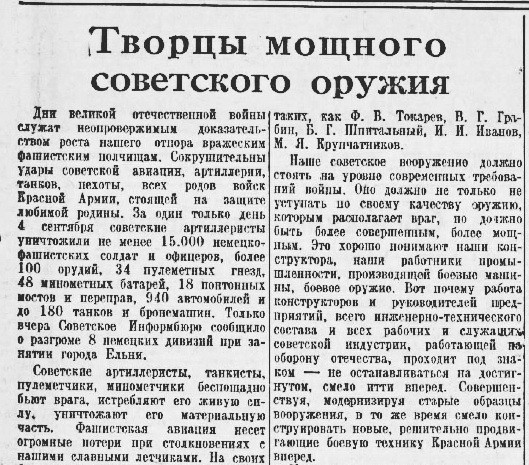 «Известия», 10 сентября 1941 года