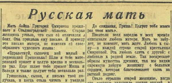 «Красная звезда», 9 декабря 1942 года
