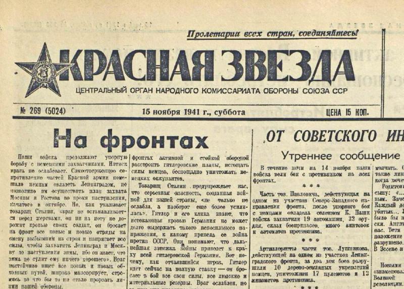 «Красная звезда», 15 ноября 1941 года