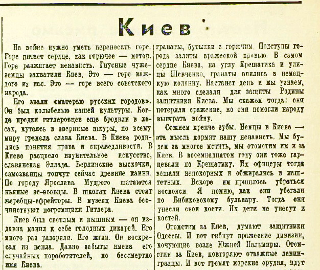 «Красная звезда», 27 сентября 1941 года